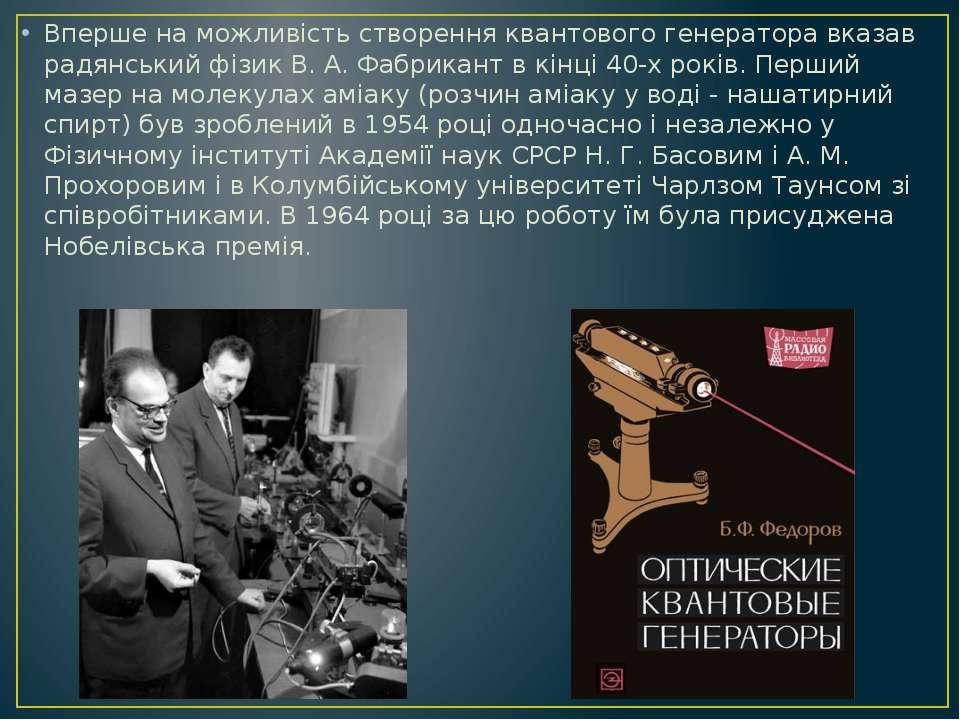Вперше на можливість створення квантового генератора вказав радянський фізик ...