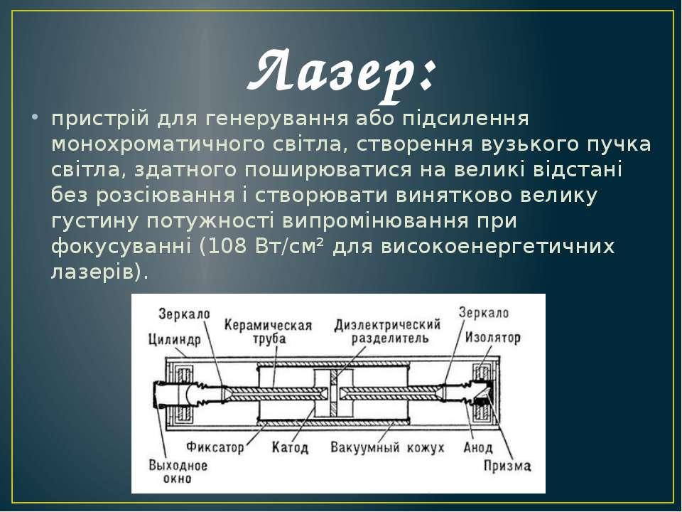 Лазер: пристрій для генерування або підсилення монохроматичного світла, створ...