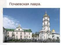 Почаевская лавра. православныймонастырь(лавра) вПочаеве(Тернопольская обл...