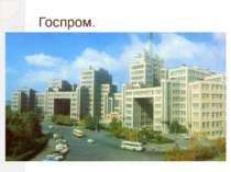 Госпром. Дом Государственной промышленности, построенный на центральной площа...
