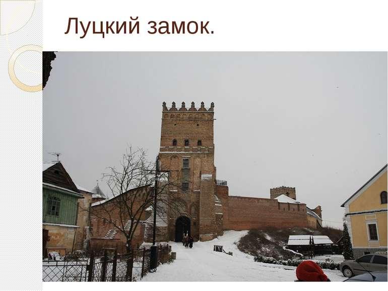 Луцкий замок. символ городаЛуцка, его главная достопримечательность и гордо...