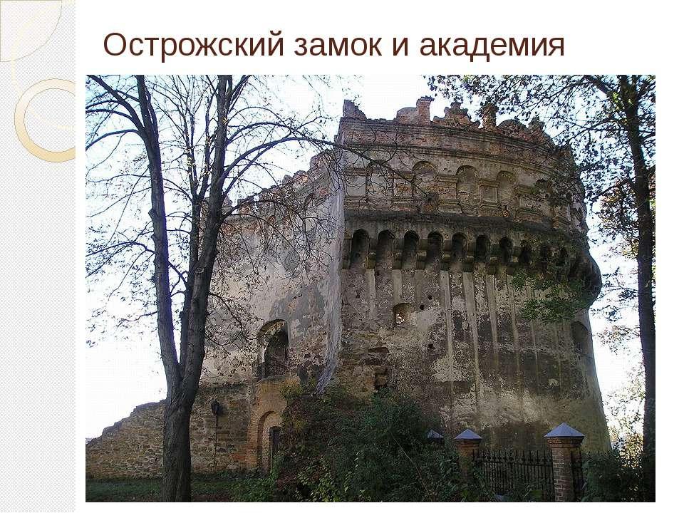 Острожский замок и академия расположен на вершине холма в районном центреОст...
