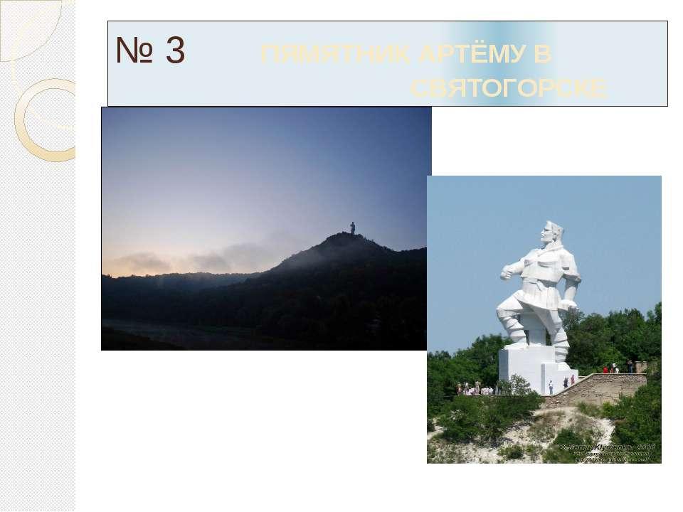 № 3 ПЯМЯТНИК АРТЁМУ В СВЯТОГОРСКЕ