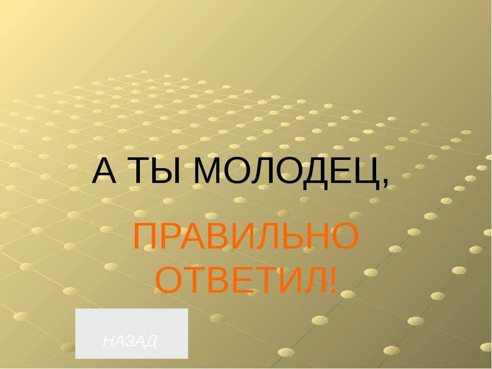 Презентация подготовлена Учителем биологии ОШ № 2 г.Краматорска Звягиной Людм...