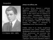 Литературный диктант 1. Сергей Есенин родился 21 сентября 1895 г. в селе Конс...