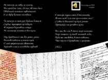Практикум по поэзии Есенина Литературовед И. Эвентов замечает: «Природа в сти...