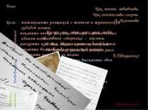 """Биография """"Радуница"""" (33 стихотворения) Первый сборник стихов Есенина """"Радуни..."""