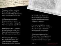 Практикум по поэзии Есенина К.Л.Зелинский заметил, что в стихах Есенина «Русь...