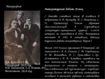 Биография Революция Пролетарскую революцию 1917г. «принимал по-своему, с крес...