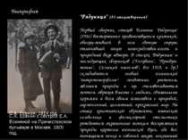 """Биография """"Москва кабацкая"""" В начале 1920-х гг. в стихах Есенина появляются м..."""