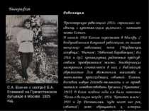 Биография Айседора Событием в жизни Есенина явилась встреча с американской та...