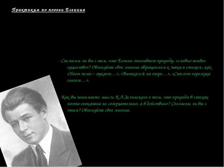 Практикум по поэзии Есенина Литературовед Н.В. Чубукова утверждает, что ранни...
