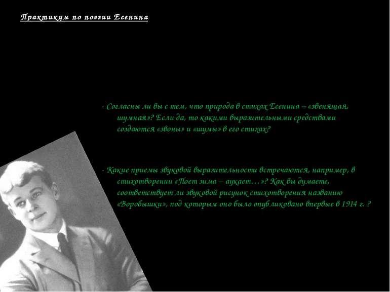 Практикум по поэзии Есенина А.А. Козловский утверждает, что «за бросающейся в...