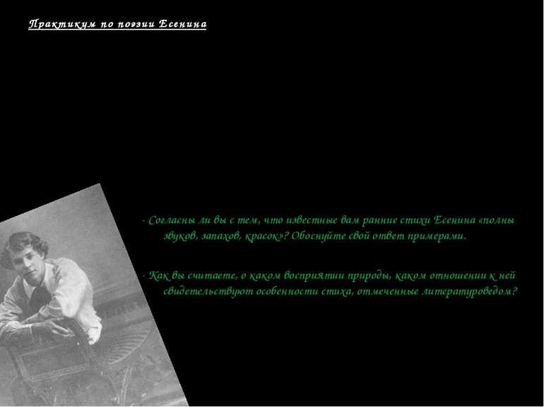 Практикум по поэзии Есенина Критик Г. Лелевич писал в 1924 г.: «Не в том дело...