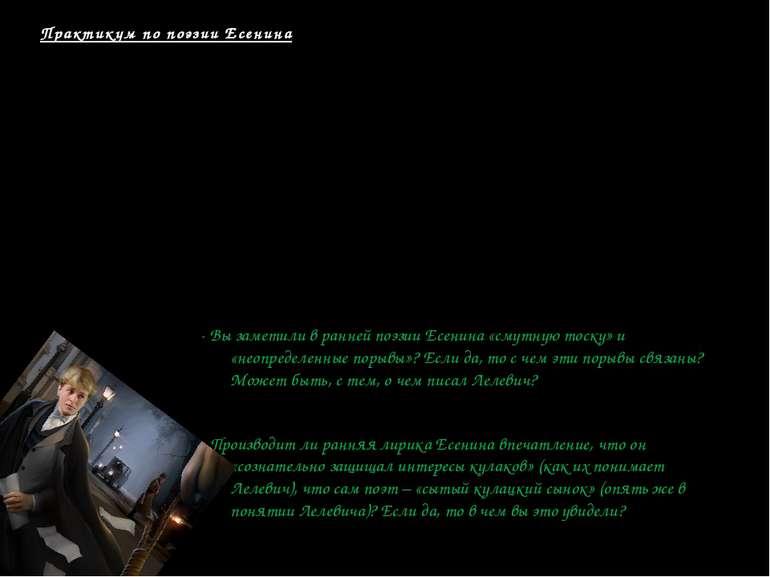 Тест 3 Матери Женщине Животным Родине Слова Есенина «Моя лирика жива одной бо...