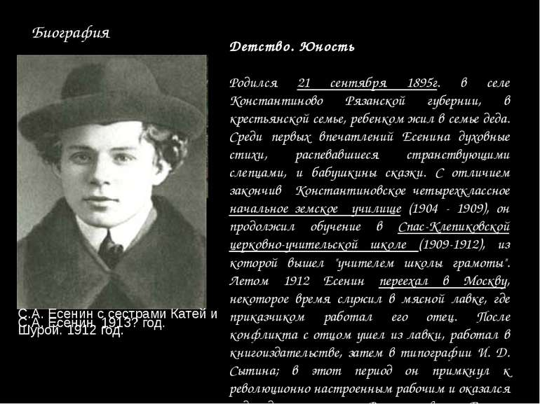 Биография Служба в армии В первой половине 1916 г. Есенин призывается в армию...