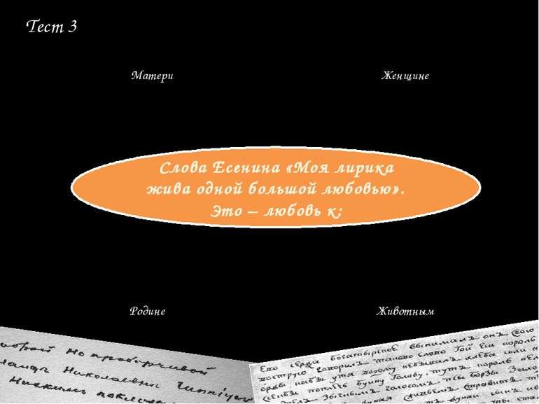 Тест 8 Фантазия поэта Значение отсвета утренней зори Реальный цвет Символ рад...