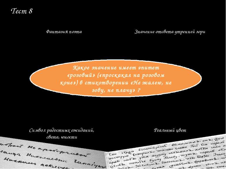 Идеализм (фр. – первообраз) – философское направление, которое в противополож...