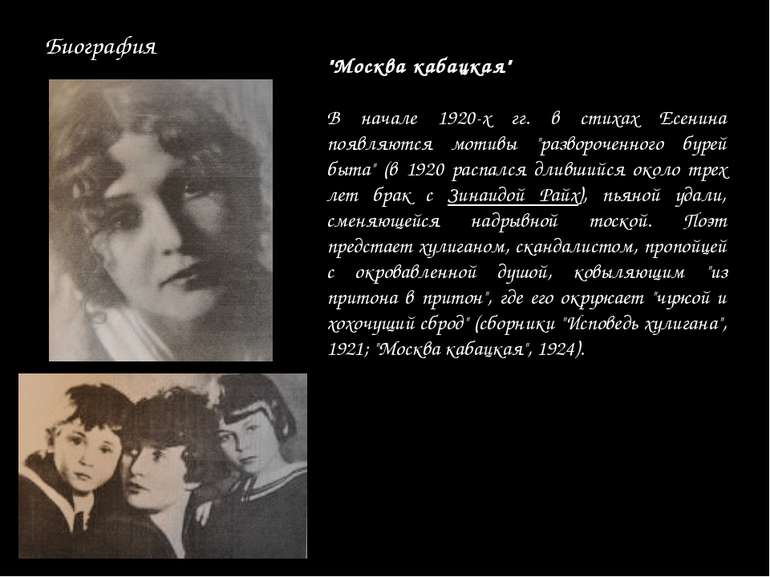Биография Трагический финал Одним из последних его произведений стала поэма «...