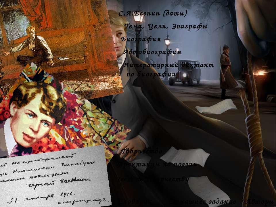 Имажинизм (фр. образ) – в поэзии начала 20в. – формалистическое течение, сто-...