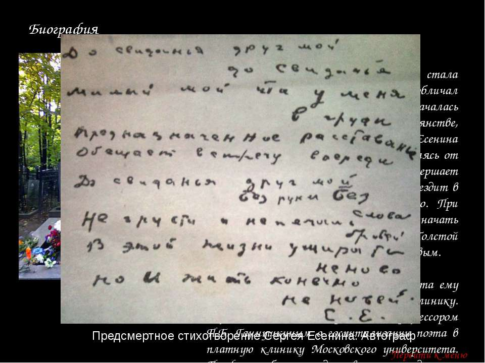 Домашнее задание Дать письменный ответ: Сопоставить стихотворения Тютчева «Ча...