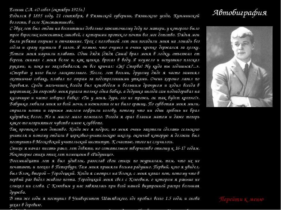 Сергей Александрович Есенин (1895 - 1925) Перейти к меню