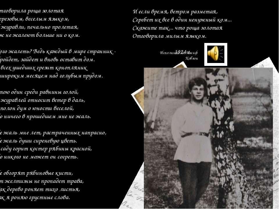 Практикум по поэзии Есенина Исследователь А.А.Козловский пишет: «Ранние стихи...