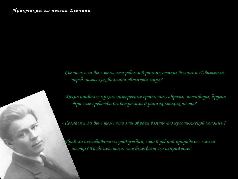 Практикум по поэзии Есенина Максим Горький писал: «…драма Сергея Есенина в вы...