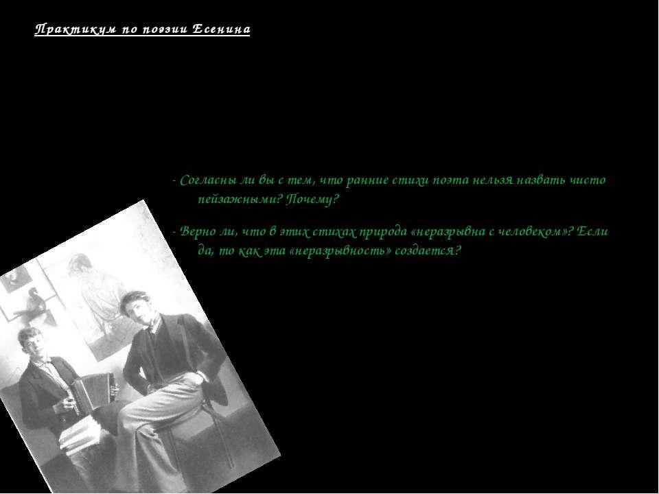 Практикум по поэзии Есенина Критик А.Дерман писал в июле 1918 г. о книге «Гол...