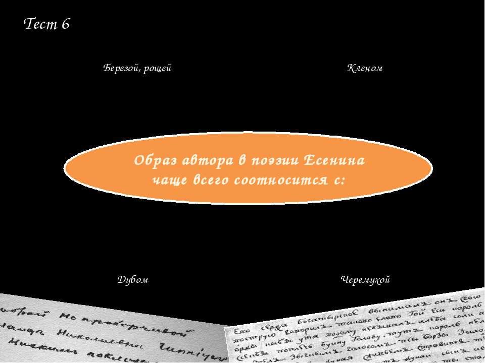 Тест 11 Сопоставление двух образов лирических героев Сопоставление явлений пр...