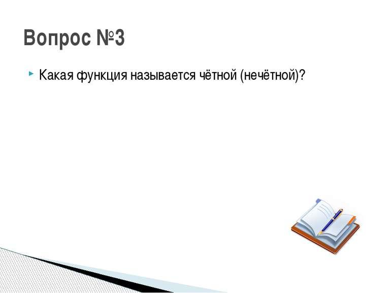 Какая функция называется чётной (нечётной)? Вопрос №3