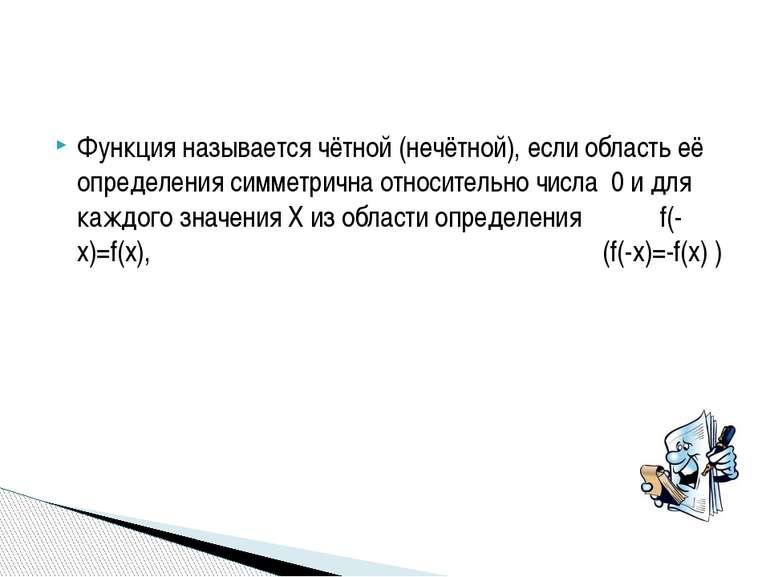 Функция называется чётной (нечётной), если область её определения симметрична...