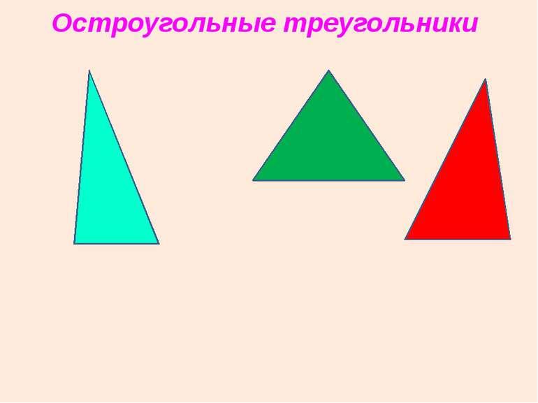 Остроугольные треугольники