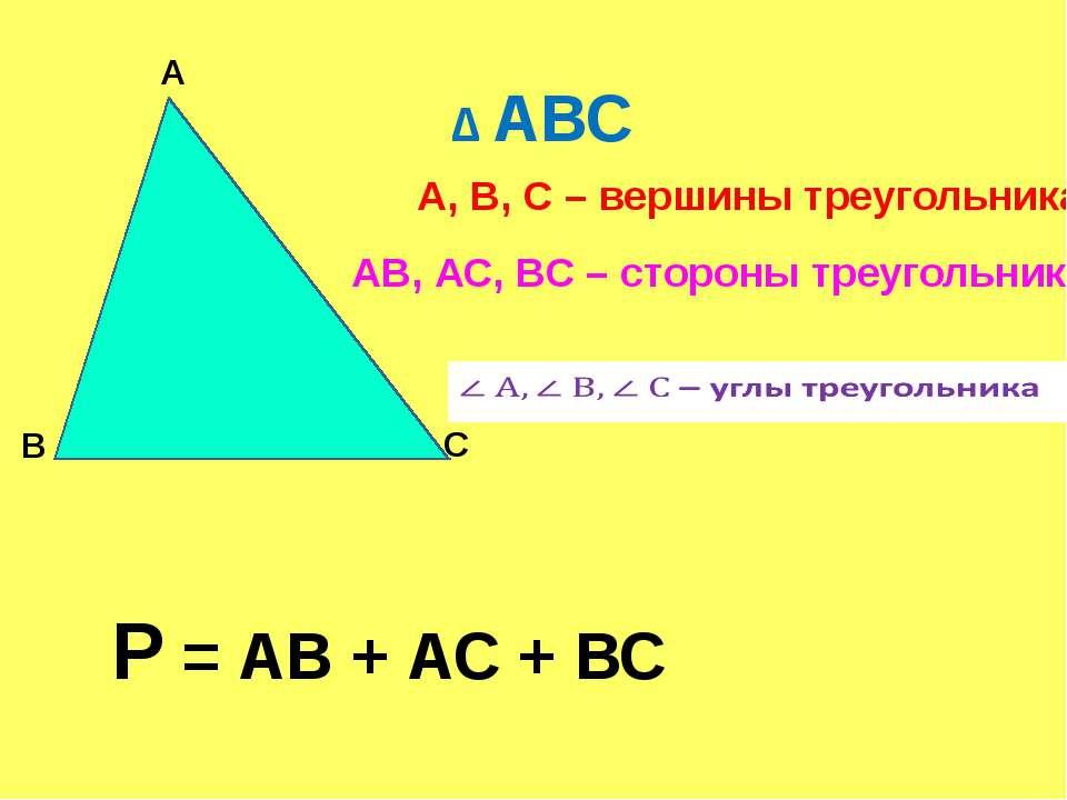 А В С А, В, С – вершины треугольника ∆ АВС АВ, АС, ВС – стороны треугольника ...