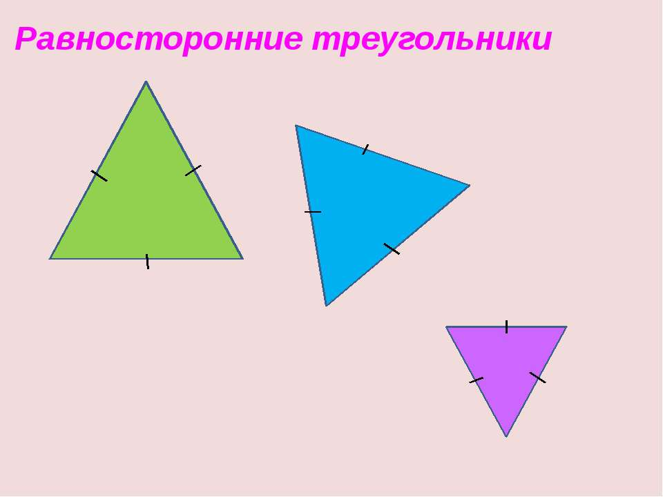 Равносторонние треугольники