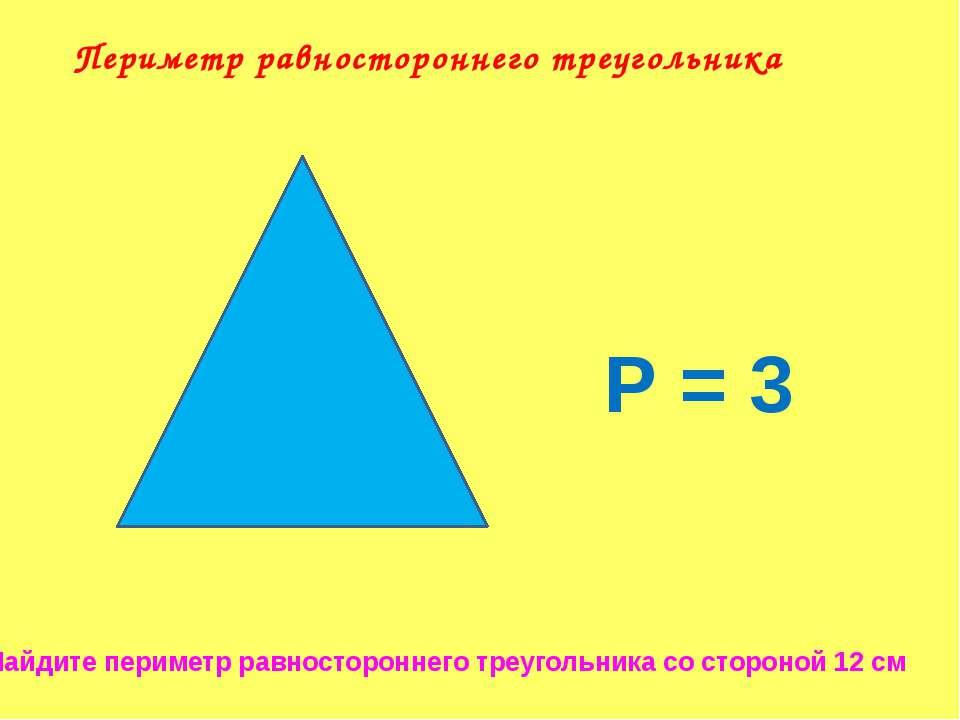 Периметр равностороннего треугольника