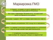 Маркировка ГМО В Украине не выдано ни одного разрешения на коммерческое выращ...