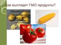 Как выглядят ГМО продукты?