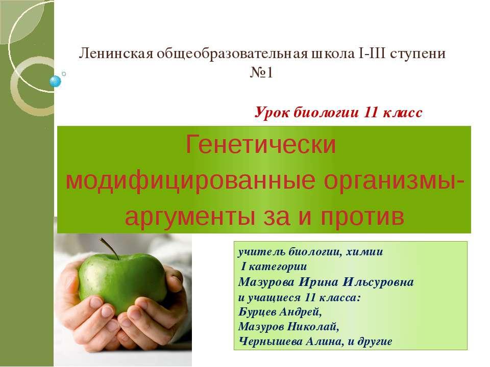 учитель биологии, химии І категории Мазурова Ирина Ильсуровна и учащиеся 11 к...