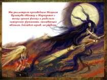 Мы рассмотрели произведение Михаила Булгакова «Мастер и Маргарита» с точки зр...