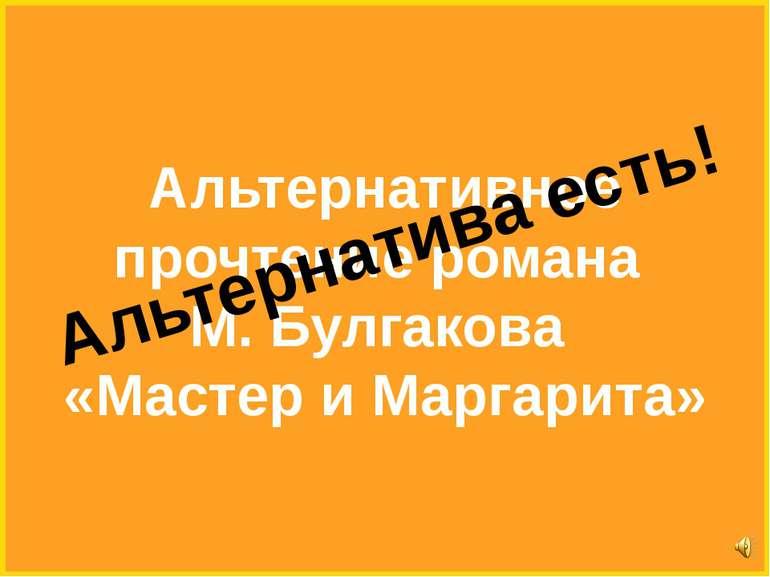 Альтернативное прочтение романа М. Булгакова «Мастер и Маргарита» Альтернатив...