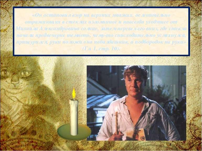 «Он остановил взор на верхних этажах, ослепительно отражающих в стеклах излом...