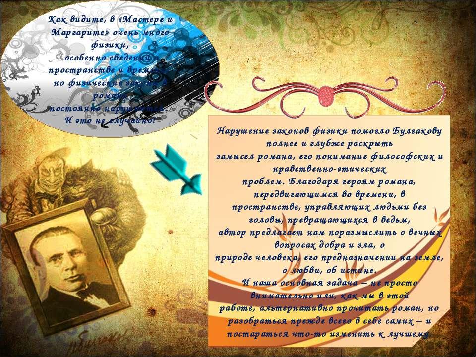 Нарушение законов физики помогло Булгакову полнее и глубже раскрыть замысел р...