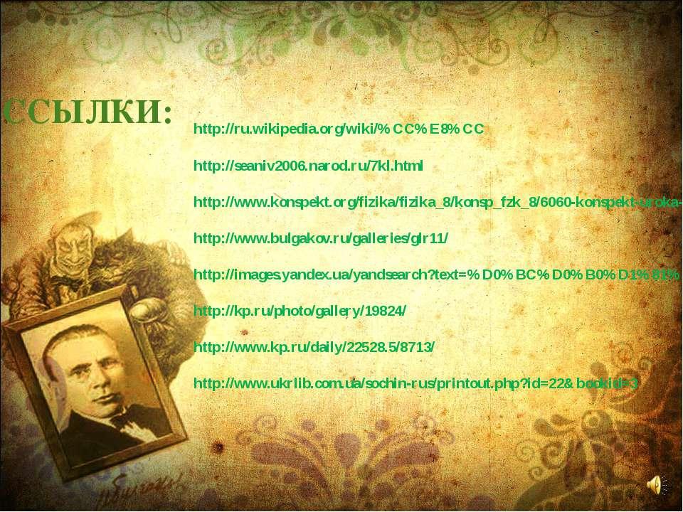ССЫЛКИ:  http://ru.wikipedia.org/wiki/%CC%E8%CC http://seaniv2006.narod.ru/7...