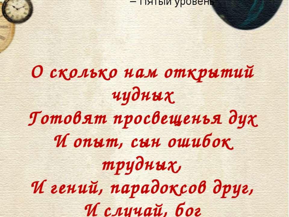 О сколько нам открытий чудных Готовят просвещенья дух И опыт, сын ошибок труд...