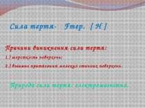 Сила тертя- Fтер. [ Н ] Причини виникнення сили тертя: 1.) шорсткість поверхо...