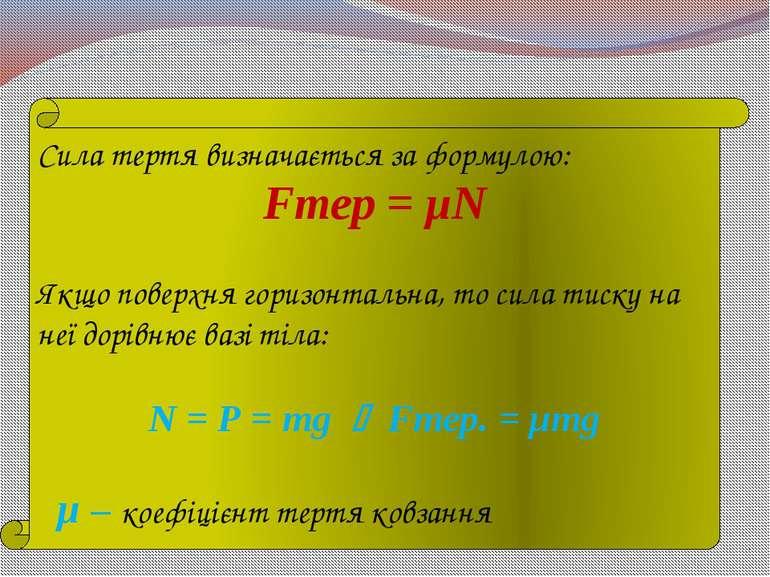 Сила тертя визначається за формулою: Fтер = μN Якщо поверхня горизонтальна, т...