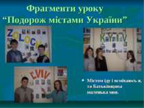 """Фрагменти уроку """"Подорож містами України"""" Містом іду і всміхаюсь я, то Батькі..."""