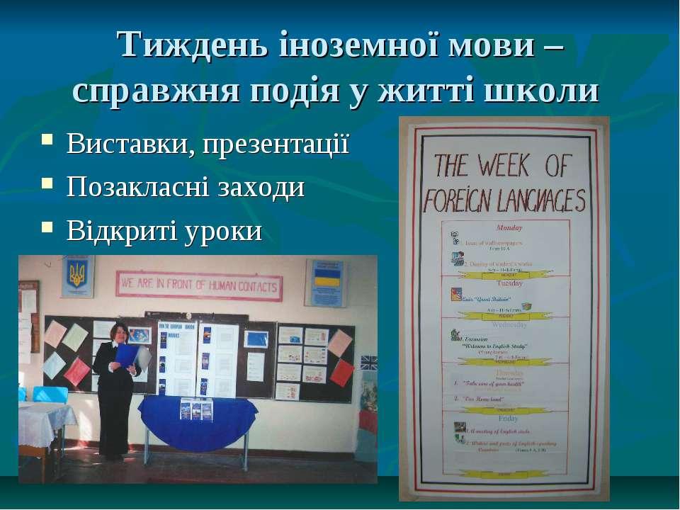 Тиждень іноземної мови – справжня подія у житті школи Виставки, презентації П...