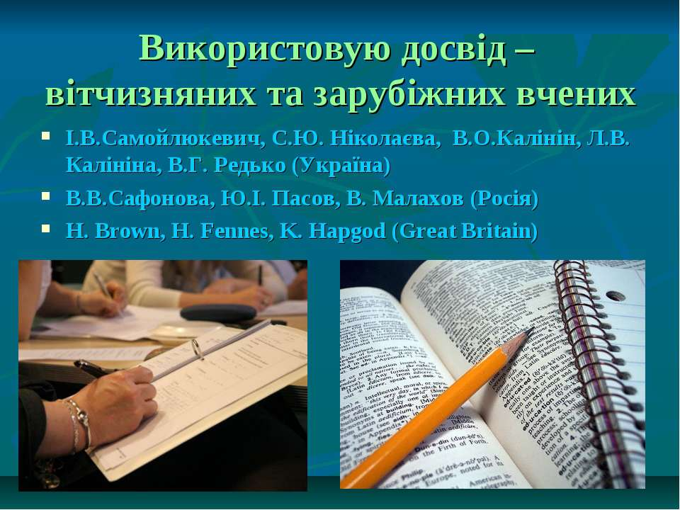 Використовую досвід – вітчизняних та зарубіжних вчених І.В.Самойлюкевич, С.Ю....